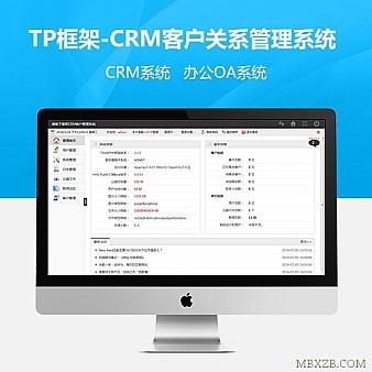 基于ThinkPHP框架开发的CRM客户关系管理系统|CRM系统_办公OA系统