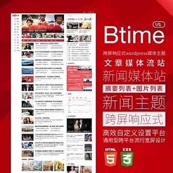 wordpress新闻主题Btime仿北京时间网站模板