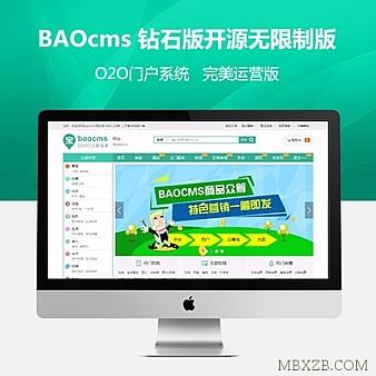 BAOcms7.7本地生活服务团购外卖家政O2O系统钻石版开源无限制