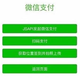 最新PHP微信H5支付功能完整源码分享,支持微信公众号以外浏览器唤起微信支付