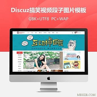 [Discuz模版] 内涵TV段子 PC版+手机版 搞笑视频段子图片GBK+UTF8