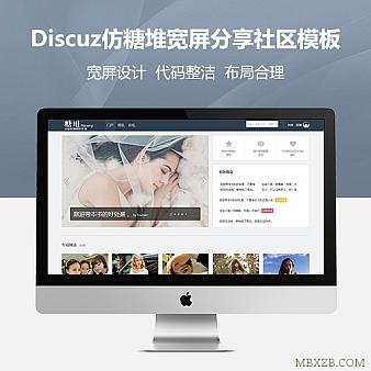 [Discuz模板]糖堆宽屏分享社区网站模板|分享类网站源码GBK编码
