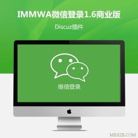 IMMWA微信登录1.6商业版|实现手机端访问网站一键登录