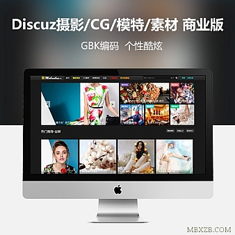 [Discuz模板]专门为摄影/CG/素材 等图片类似网站打造的精美模板