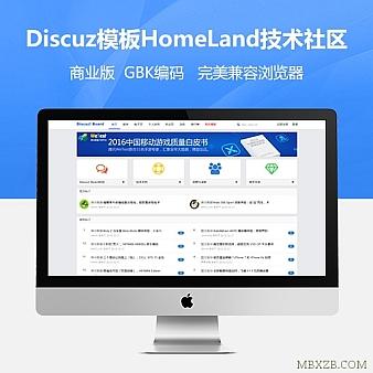 【价值300元】discuz模板HomeLand技术社区 商业版GBK