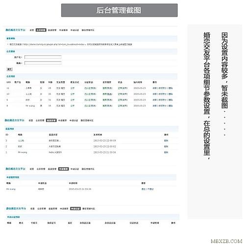 TOM微信营销 微信婚恋交友平台 6.0