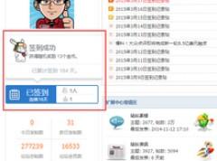 百变小米签到 高级版3.2.0