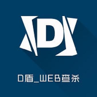 D盾_Web查杀 V2.0.9 (永久免费)