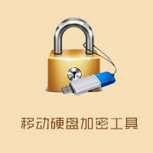 U盘/移动硬盘加密软件-GiliSoft USB Encryption 6.1.0中文汉化版