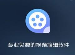 视频编辑王最新版-分割、剪辑、合并、加马赛克、去除水印神器】万能激活码