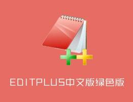 EditPlus.5.0.730汉化版