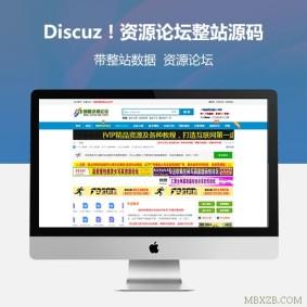最新创盟资源论坛整站打包分享-可直接盈利-附件内含安装教程!