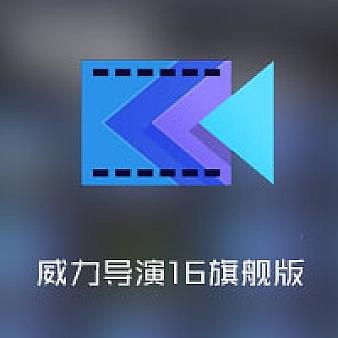 威力导演16旗舰版+素材包+免激活