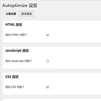 WordPress优化插件:Autoptimize 优化版