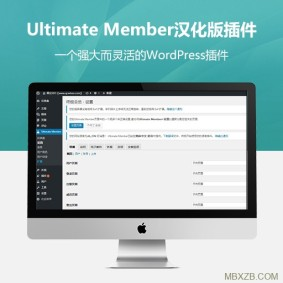 wordpress插件之个人中心功能-Ultimate Member 汉化版