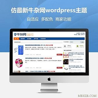仿牛杂网WordPress淘宝客主题Niuza导购模板