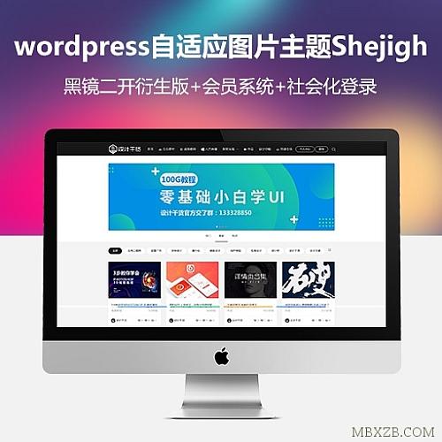 wordpress自适应高级图片shejigh主题 资源销售+会员+免签[已更新X5.2.1]