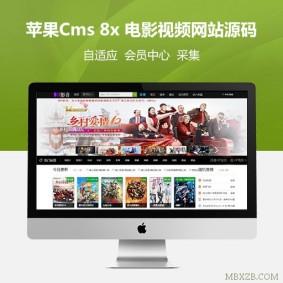 苹果cms8x自适应模板带自适应会员中心 手机自适应模板