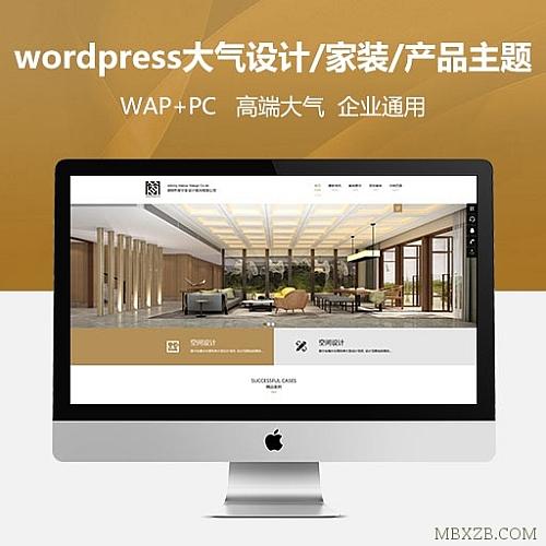 wordpress高端大气主题适用于设计/家装/产品公司模板