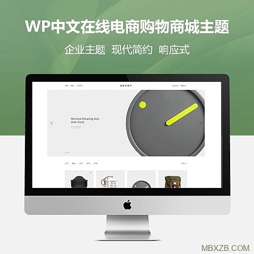 wordpress中文在线电商购物商城主题模板savoy中文汉化