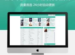 绿色htm5小说阅读网站源码 带采集规则 流量首选 24小时自动采集