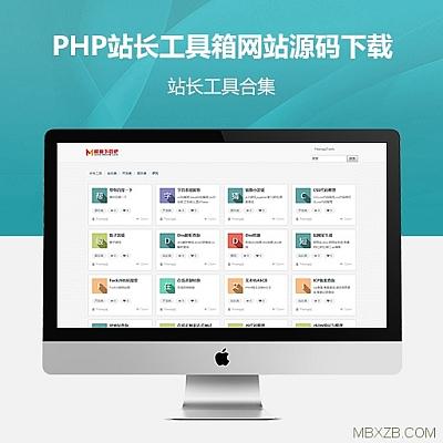 最新PHP站长工具箱网站源码下载,在线小工具网站源码YoungxjTools 1.3