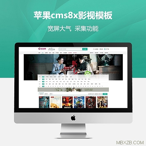 电影视频网PHP源码苹果cms自动采集带会员对接微信PC+手机端