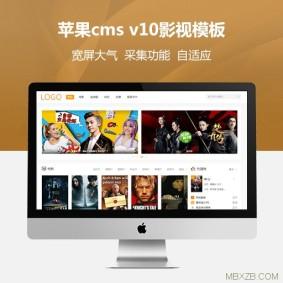 苹果cms v8影视电脑手机自适应模板