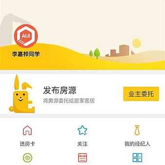手机买房卖房个人中心页面模板