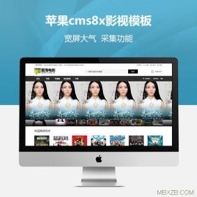 价值200RMB小俊工作室原创时尚大气功能超强苹果cms8x模板