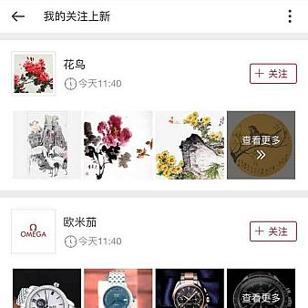 商品拍卖app店铺关注页面模板