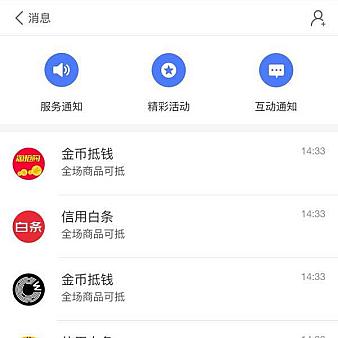 手机我的消息通知页面模板