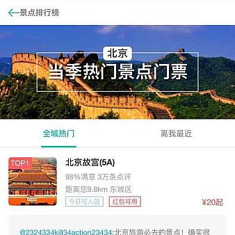 手机旅游热门景点门票页面模板