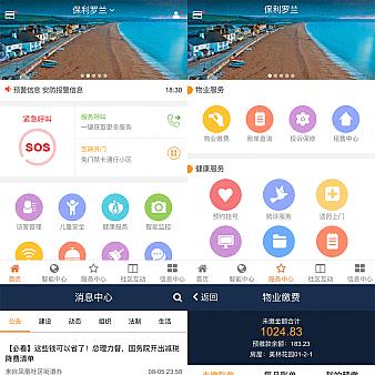 大型社区服务网站手机app模板源码
