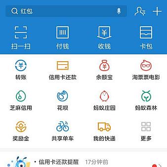 手机支付宝app首页模板