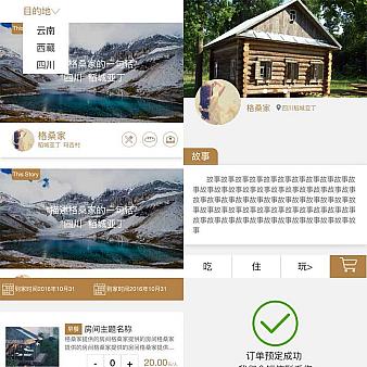 大气的旅游类手机酒店预订网站wap模板