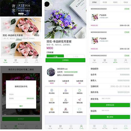 基于weui手机鲜花商城app界面模板