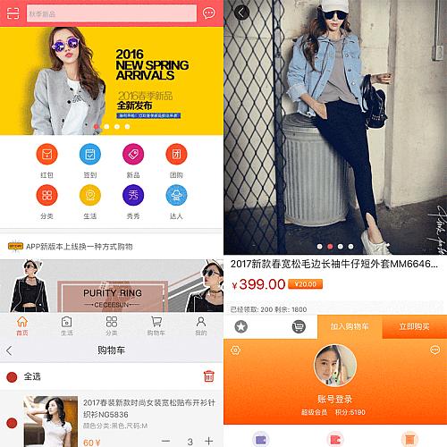 实用的手机app商城购物网站模板源码