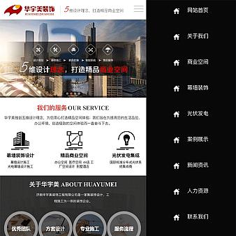 红色的装饰公司手机网站html模板整站
