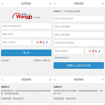 实用的移动端注册登录页面模板