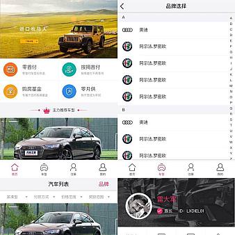 移动端汽车销售app官方网站模板
