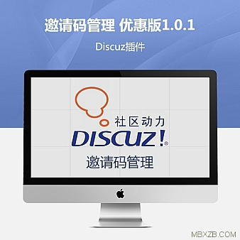 【Discuz插件】[精仿]价值49.9元注册邀请码管理 优惠版1.0.1