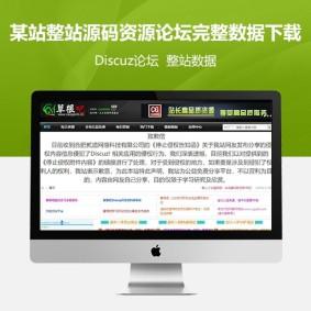 分享某站整站源码资源论坛完整数据下载