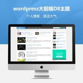 wordpress大前端D8主题5.1版 免授权无域名限制版