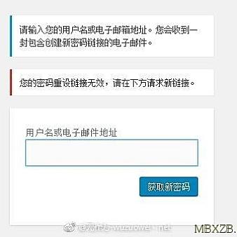 WordPress密码重置提示:您的密码重设链接无效,请在下方请求新链接