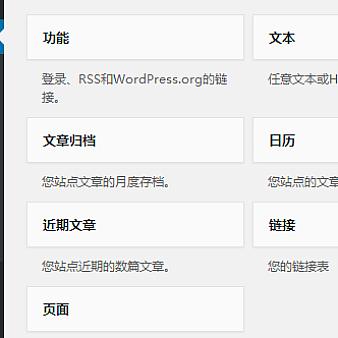 wordpress主题开发:侧边栏函数dynamic_sidebar()的使用方法