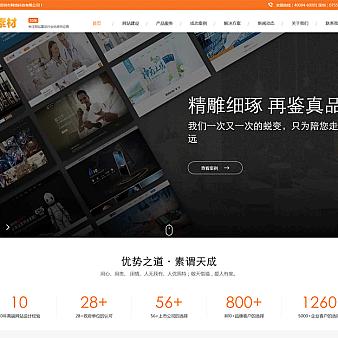jQuery网络科技公司网站头部设计代码
