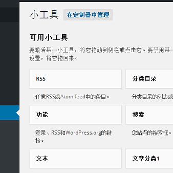 wordpress主题制作:给wordpress增加小工具(widget)教程