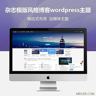 [Vieu主题V4正式版]轻量级个人中心企业杂志模版风格博客wordpress主题