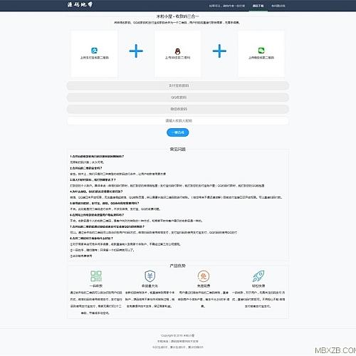 三合一收款图微信/支付宝/QQ钱包二维码制作网站源码